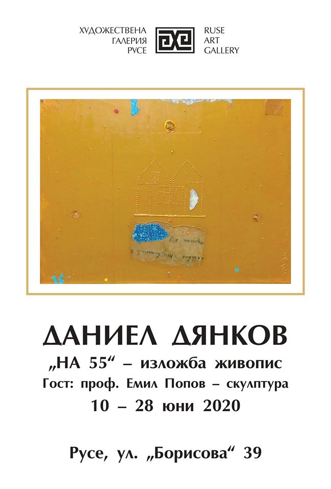Даниел Дянков открива изложба в РХГ утре