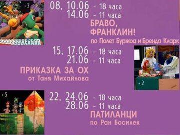 Афиш на Куклен театър - Русе за месец юни