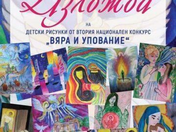 """На 22 юни се открива изложба с детски рисунки от втория национален конкурс """"Вяра и упование"""""""