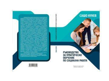 """Излезе от печат допълненото издание на """"Ръководство за практическо обучение по социална работа"""" от доц. Сашо Нунев"""