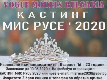 """Търсят кандидатки за """"Мис Русе"""" 2020"""