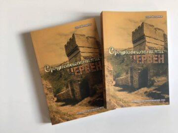 """Излезе от печат книгата """"Средновековният Червен. Археологически роман за един изчезнал град"""""""