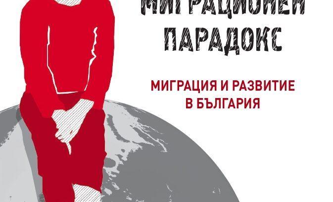 Кръгла маса и дискусия за българския миграционен парадокс ще се състоят в Русе