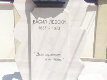 паметник левски екзарх йосиф 2