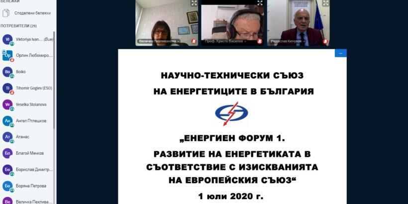 """Научно-техническият съюз на енергетиците в България проведе днес уебинар посредством платформата """"Big Blue Button на Русенския университет"""