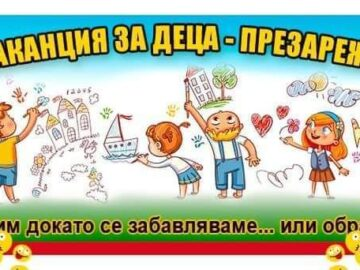 Отново ще се състои детска арт работилница в РХГ