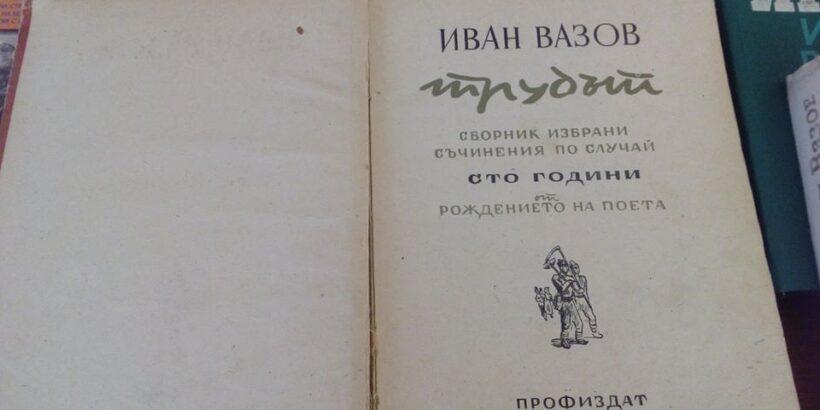 Читалището в Ряхово почете с изложба Иван Вазов