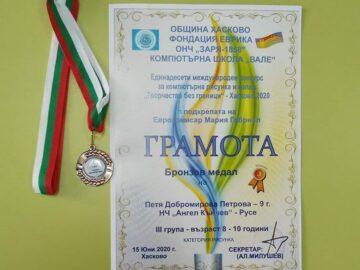 """Петя Димитрова с бронзов медал от единадесетия международен конкурс за компютърна рисунка и колаж """"Творчество без граници"""""""