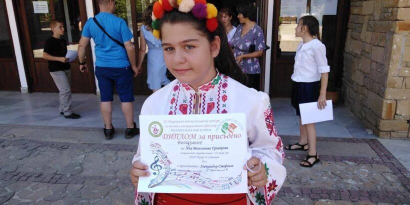 """Поощрителна награда от XII Национален фолклорен конкурс """"Песенна дъга над Кутев"""" за ученичка от НУИ - Русе"""