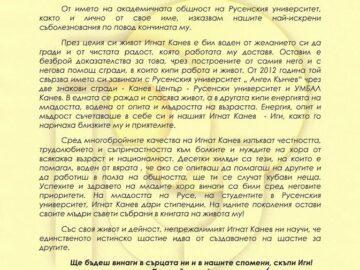 Академичното ръководство на Русенския университет изказа съболезнования на близките на Игнат Канев