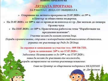 Лятна програма за работа с децата от общината обяви ЦОП - Две могили