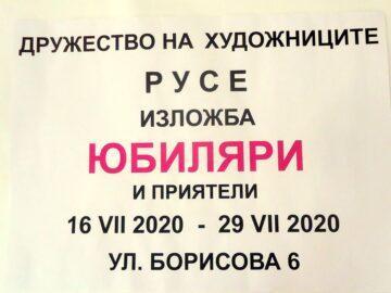 """Изложбата """"Юбиляри и приятели"""" ще бъде открита утре"""