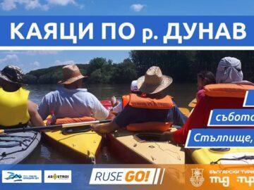 """На 1 август Ruse GO и ТД """"Приста"""" организират воден поход с каяци по Дунав"""