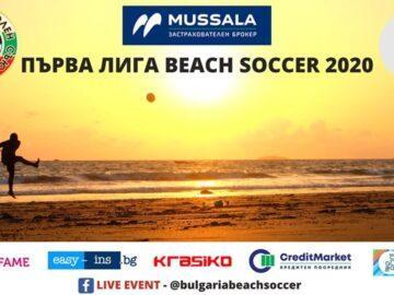 Mussala Национална Лига по плажен футбол продължава и този уикенд в Русе