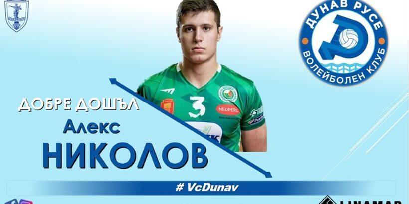 """Алекс Николов е първото ново попълнение във ВК """"Дунав"""""""
