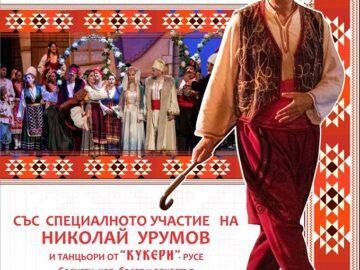 """Държавна опера - Русе представя """"Българи от старо време"""" на 10 септември"""