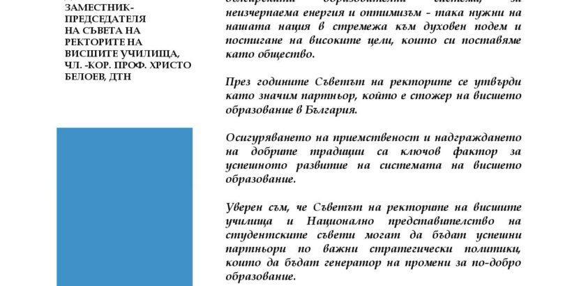 Националното представителство на студентските съвети в Република България с поздрав до ректора на Русенския университет