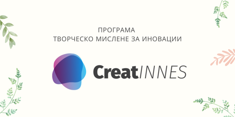 Програма за смесено обучение по проект CreatINNES ще насърчава творческото мислене