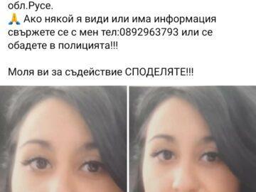 Издирва се Василка Николаева