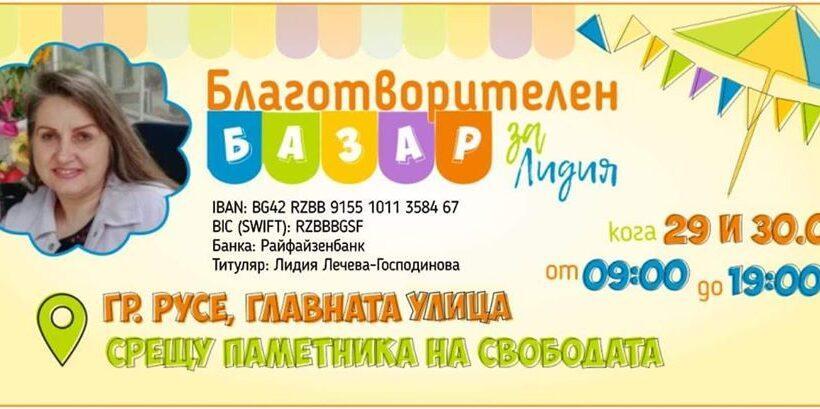 Благотворителен Базар в подкрепа на Лидия ще се проведе в края на август