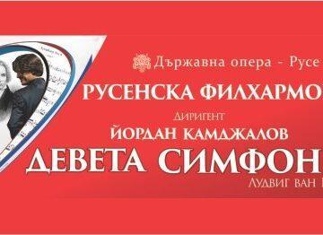 Държавна опера - Русе представя в Търговище Девета симфония на Бетовен с диригент Йордан Камджалов