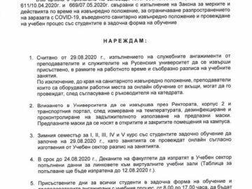 Учебните занятия в Русенския университет със студентите задочно обучение започват на 29-и