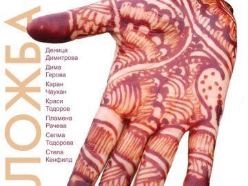 """Изложба """"Индия alla Prima II"""" гостува в Русе от 12 август"""