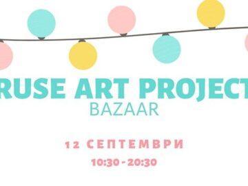 Предстои Ruse Art Project Bazaar