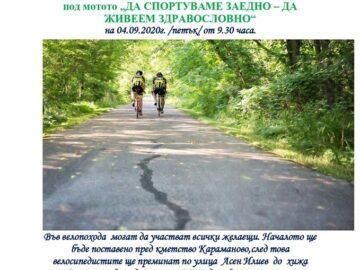 Велопоход организира читалището в Караманово