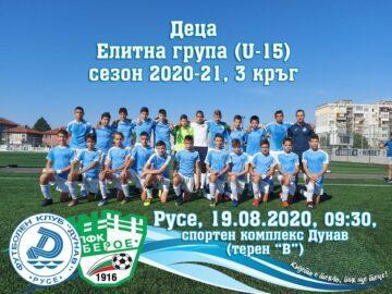 15 - годишните от школата на ФК Дунав излизат утре сутрин за следващ домакински подвиг