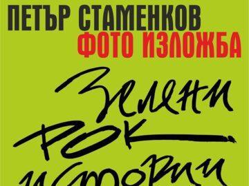 """Петър Стаменков представя своята фотоизложба """"Зелени рок истории"""""""