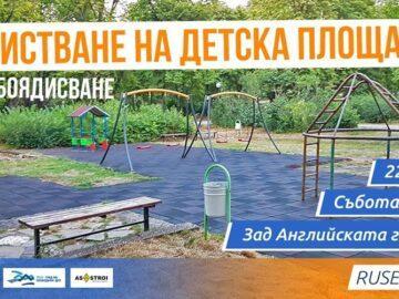 """Почистване на детската площадка зад АГ """"Гео Милев"""" - Русе организира RuseGo на 22 август"""