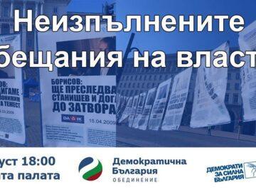 """Демократична България - Русе с акция на тема: """"Неизпълнените обещания на властта"""" утре"""