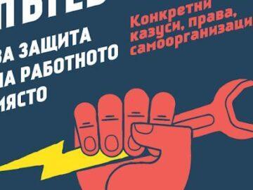 """""""Пътеводител за защита на работното място: Конкретни казуси, права, самоорганизация"""" представят в РБ """"Л. Каравелов"""""""