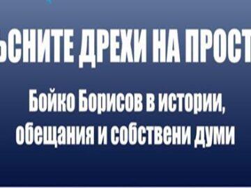 """ДСБ Русе ще проведе акция """"Обещано - Неизпълнено!"""" пред Съдебната палата"""