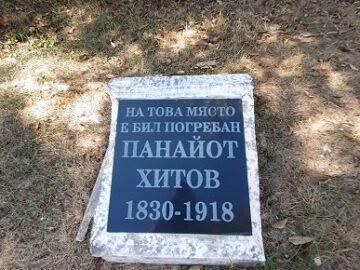 Възстановиха надгробните плочи на Панайот Хитов и Любен Каравелов в Русе
