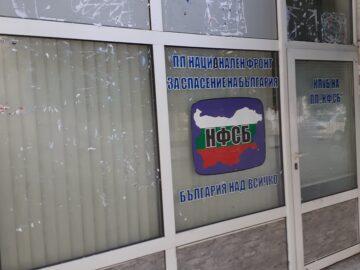 Офисите на НФСБ и ВМРО в Русе почистени след изстъпленията на протестиращите, на ГЕРБ - не