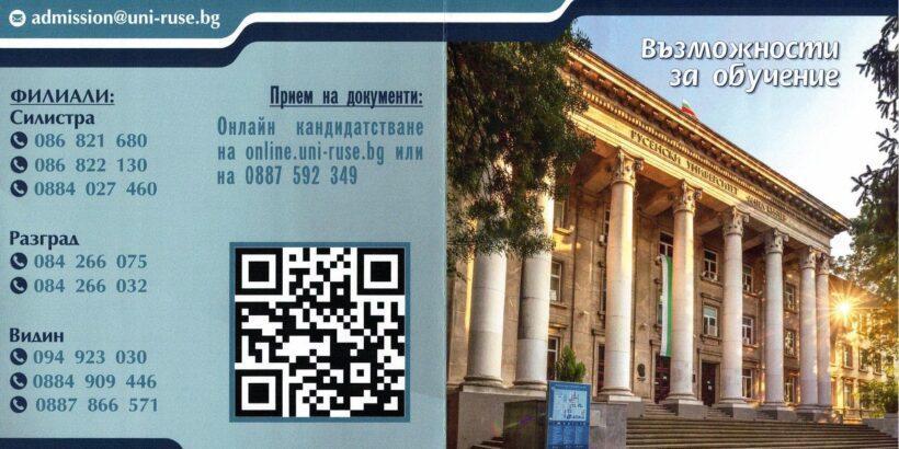 Приемът на студенти в Русенския университет продължава