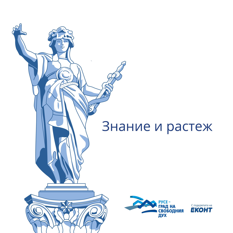 """Фондация """"Русе – град на свободния дух"""" обявява конкурс за проектни предложения с основен приоритет финансиране на местни инициативи по програма """"Знание и растеж"""""""