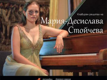 пианистка Мария-Десислава Стойчева