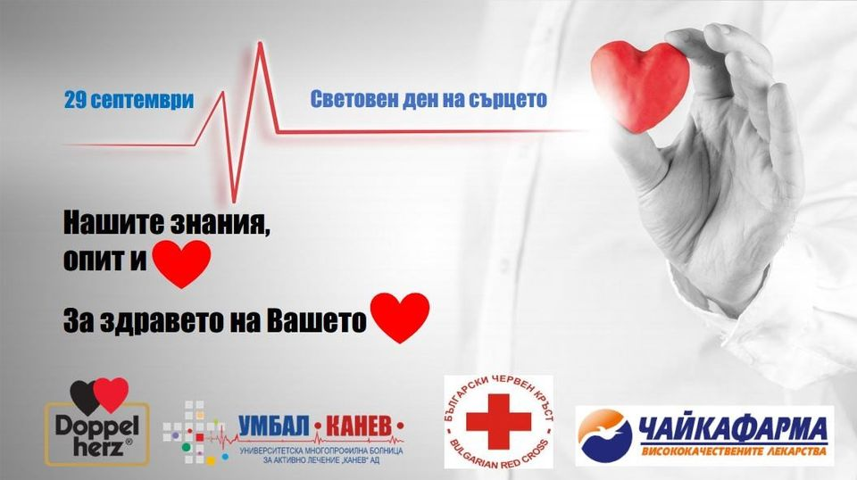 """УМБАЛ """"Канев"""" организира прегледи по повод Световния ден на сърцето"""