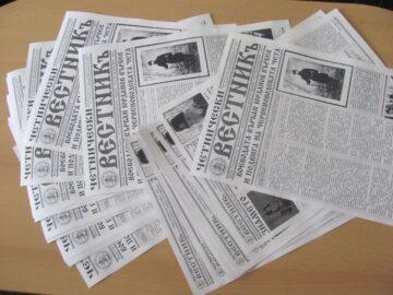 """Излезе първи брой на """"Четнически вестникъ"""""""