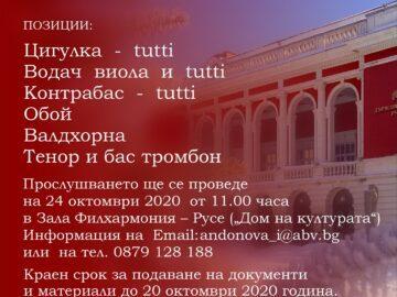 Държавна опера - Русе търси оркестранти
