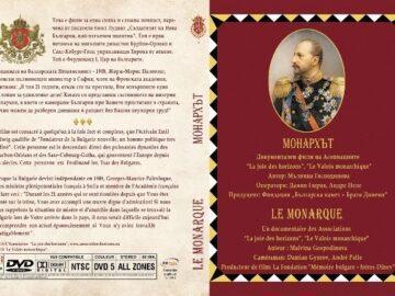 """Документалният филм """"Монархът"""" ще бъде представен във Военния клуб"""