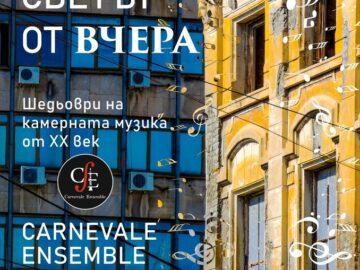 """Държавна опера - Русе представя """"Светът от вчера"""""""