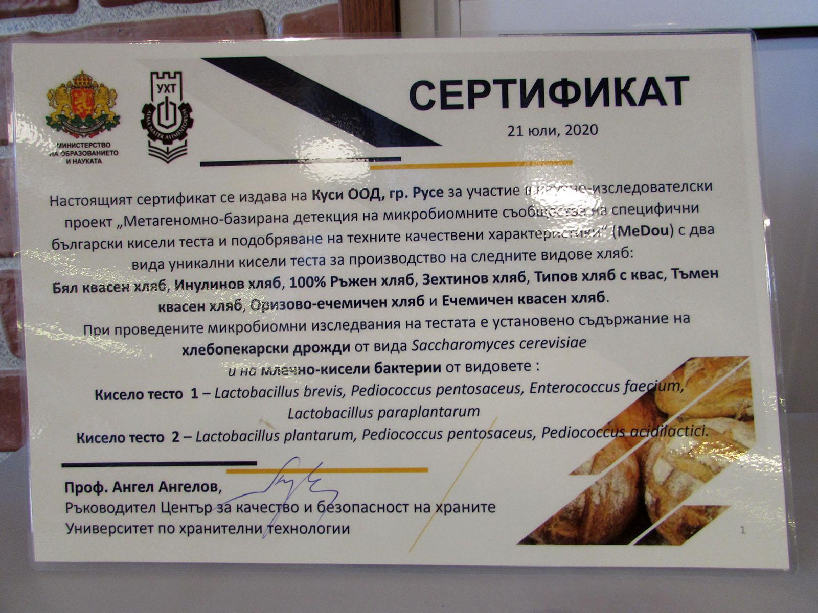 куси сертификат