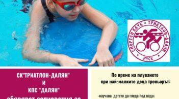 плуване далян