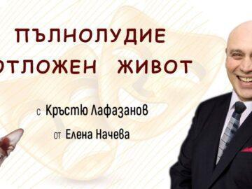 """""""Пълнолудие. Отложен живот"""" с Кръстю Лафазанов в Русе"""