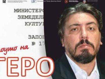 Шоуто на Геро гостува на 30 ноември в Канев център