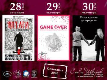"Конкурсът за млад театрален режисьор ""Слави Шкаров"" предстои от 28-ми до 30-ти октомври"